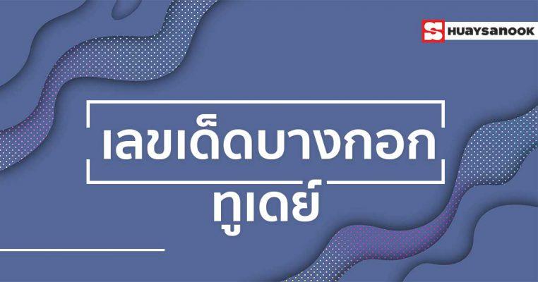 เลขเด็ดบางกอกทูเดย์ 16/12/2563