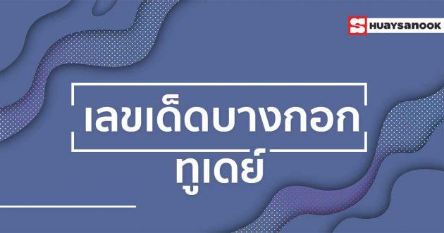 bangkok-today-lucky-nmber-1-4-64