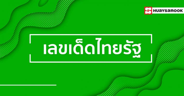 thairath-lucky-number-1-4-64