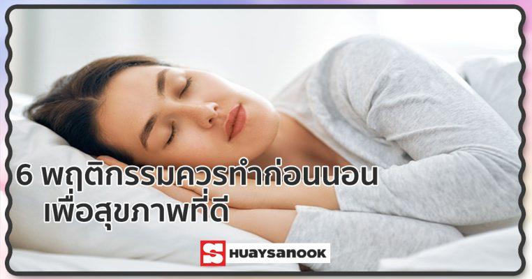 6 พฤติกรรมที่ควรทำก่อนนอน เพื่อสุขภาพที่ดี