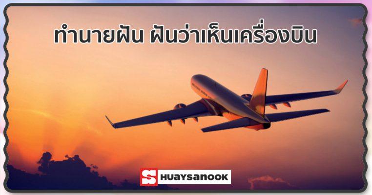 ทำนายฝัน ฝันเห็นเครื่องบิน