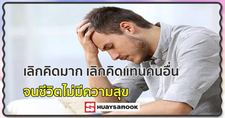 เลิกคิดมาก เลิกคิดแทนคนอื่น จนชีวิตไม่มีความสุข