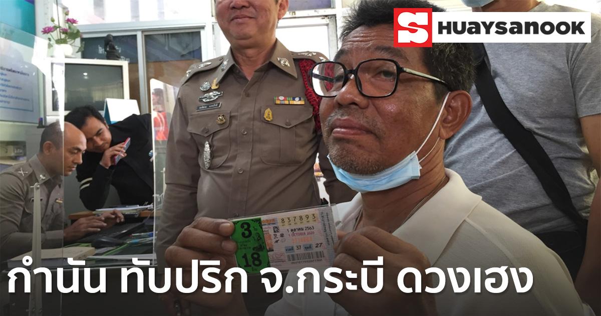 กำนันดวงเฮง ถูกหวยรางวัลที่1 รับทรัพย์18ล้าน