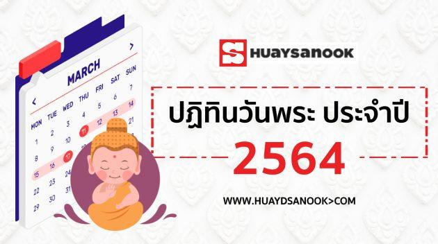 ปฏิทินวันพระ 2564