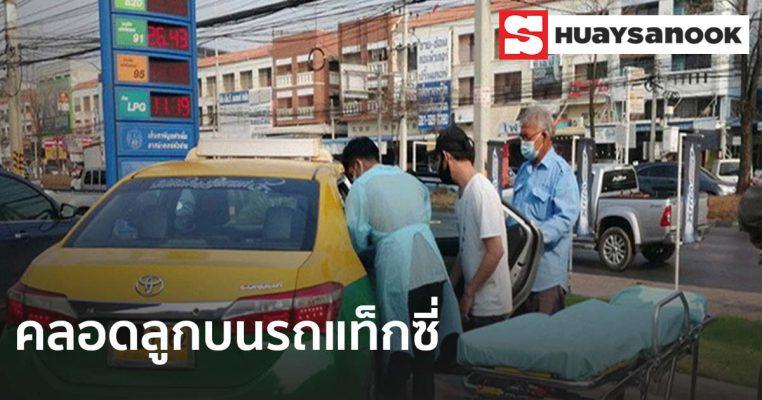 คลอดลูกบนรถแท็กซี่ คอหวยไม่พลาดส่องเลขป้ายทะเบียน