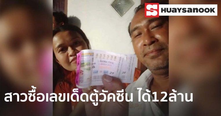 สาวกระบี่ดวงเฮง ซื้อเลขเด็ดตู้ขนวัคซีน ถูกหวย12ล้าน