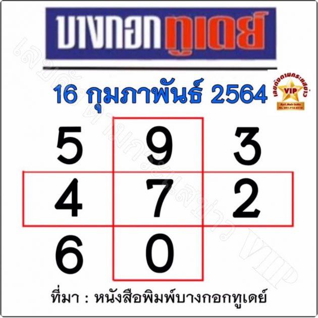 bangkok-today-lucky-number-16-2-64
