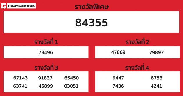 ้hanoi-lottery-results-21-4-64
