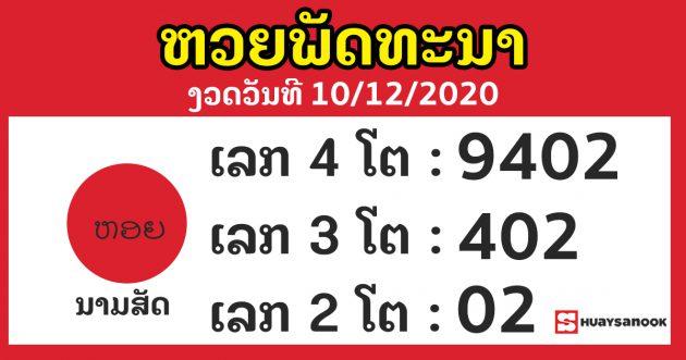 laos-lottery-check-22-4-64
