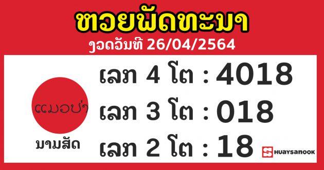 laos-lottery-check-26-4-64
