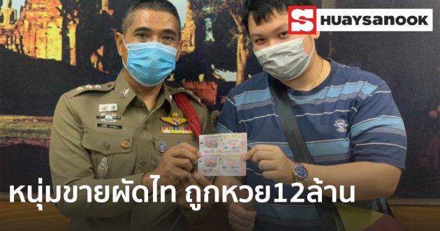 ลูกชายผัดไทยบางปะหัน ดวงเฮงถูกรางวัลที่1 รับ12ล้าน