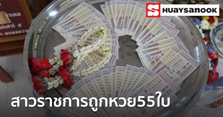 สาวราชการดีใจ ถูกหวย55ใบ รับเงินเลขเด็ดจากโอ่ง